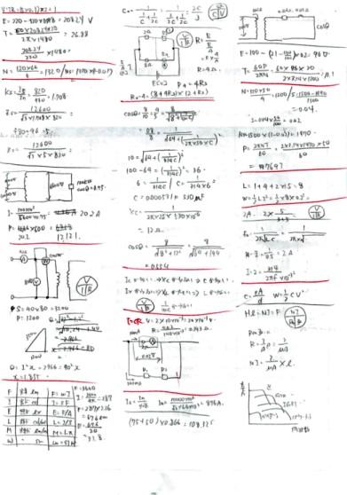 電験試験では計算用紙は使えない