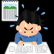 忙しくなければ勉強できない!